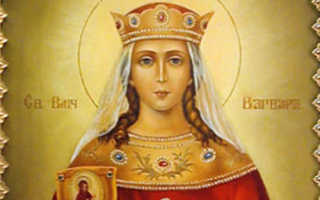Икона Варвары Великомученицы — в чем помогает святая Варвара