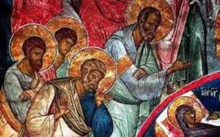 Икона «Успение Пресвятой Богородицы» — о чем перед ней молятся