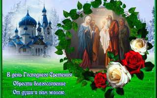 СМС поздравления со Сретением Господним