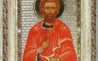Икона святого мученика Евгения Севастийского — о чем перед ней молятся
