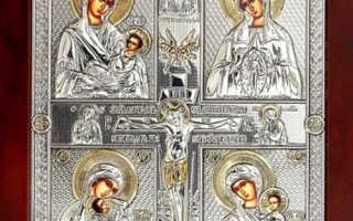 Четырехчастная икона Божией Матери