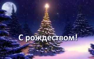 СМС поздравления с Рождеством
