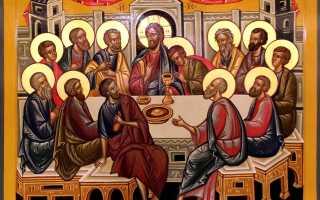 Икона «Тайная вечеря» —  в чем ее смысл