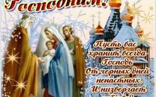Сретение Господне: картинки, открытки