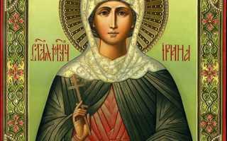 Икона святой Ирины — о чем молиться