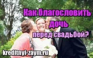 Какой иконой благословляют сына, дочь перед свадьбой