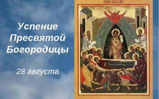Успение Пресвятой Богородицы: картинки, открытки